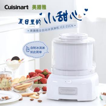 Cuisinart/美膳雅 DIY冰冻酸奶 冰淇淋雪糕机