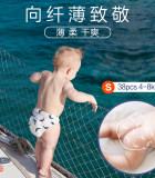 BEABA 碧芭寶貝盛夏光年尿不濕嬰兒紙尿褲 S-38片(4-8kg)