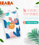 BEABA 碧芭寶貝叢林物語嬰兒紙尿褲干爽透氣男女寶寶尿不濕 S碼62片(4-8kg)