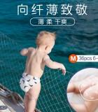 BEABA 碧芭寶貝盛夏光年尿不濕嬰兒紙尿褲 M-36片(6-11kg)