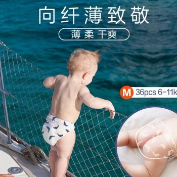 BEABA 碧芭宝贝盛夏光年尿不湿婴儿纸尿裤 M-36片(6-11kg)