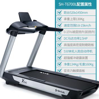 SHUA舒華跑步機X6C 靜音減震豪華健身器材SH-T6700L