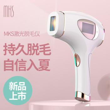 MKS美克斯 激光脱毛仪器家用冰点剃毛脱毛器全身腋下私处 NV8620