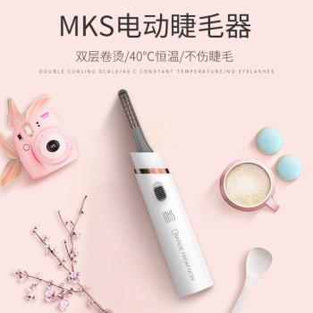 MKS美克斯卷翹 持久 女便攜式不夾眼皮卷翹器NV8628A