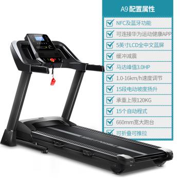 SHUA舒华华为DFH生态产品智能家用跑步机室内?#28903;?#21472;静音减震走步机A9