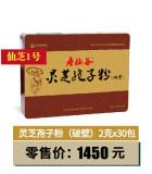 寿仙谷灵芝孢子粉(破壁)|2g*30袋|寿仙谷