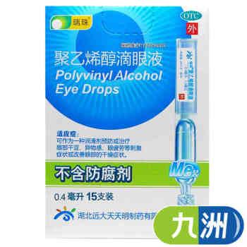 本月新品】瑞珠聚乙烯醇滴眼液0.4ml*15支