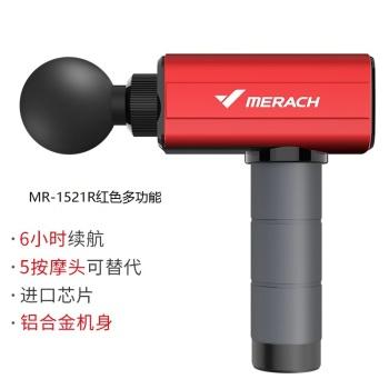 麦瑞克按摩枪MR-1521R红色多功能