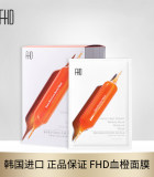 FHD 贝媂可丽水漾高保湿精华面膜28ml*30片 血橙面膜