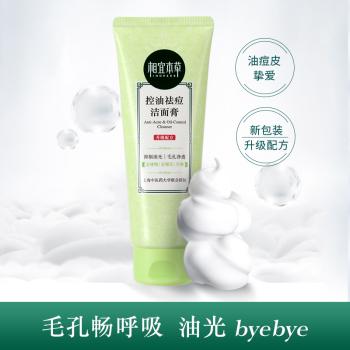 相宜本草洗面奶控油祛痘潔面膏100g/支