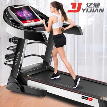 (上门安装)亿健跑步机V200-10.1彩屏多