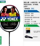 YONEX/尤尼克斯羽毛球拍NANORAY 8
