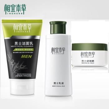 男士护肤套装洁面乳120g+乳液120g+保湿霜50g