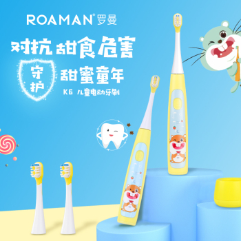 ROAMAN/罗曼儿童电动牙刷K6