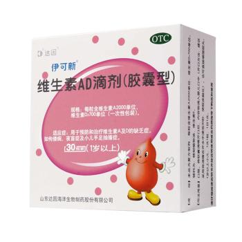 达因伊可新维生素AD滴剂胶囊型(1岁以上)30粒