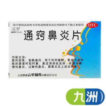 本月新品】云中通窍鼻炎片24片