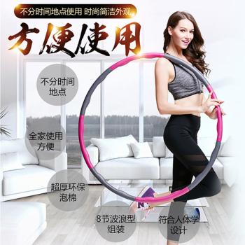 宏太HTASK 呼拉圈塑料按摩泡棉呼啦圈可拆卸成人瘦身圈HT-08AB
