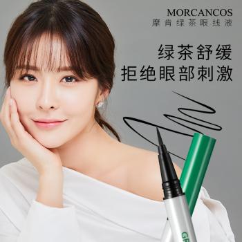 韩国进口摩肯MORCANCOS绿茶眼线液 持久不晕染