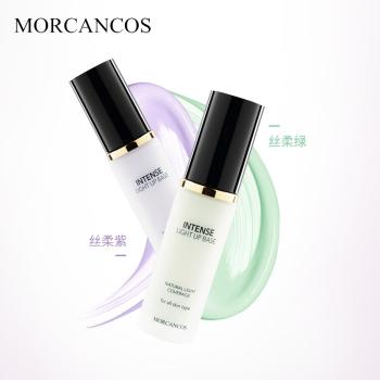 韩国进口摩肯MORCANCOS天使丝柔隔离霜 打底隔离提亮肤色