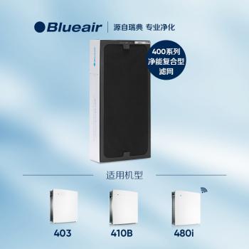 布魯雅爾 400系列復合-NGB濾網
