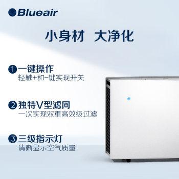 布鲁雅尔 除菌除霾空气净化器 Pro M