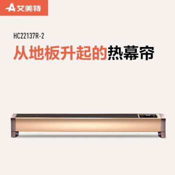 艾美特踢脚线取暖器HC22137R-2