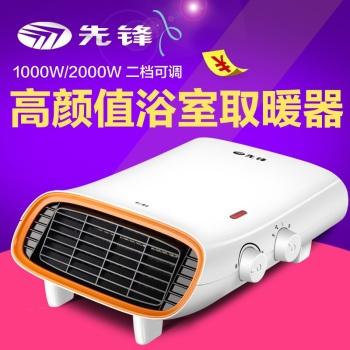 先锋居浴暖风机取暖器HN642PC-20