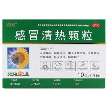 葵花感冒清热颗粒(无蔗糖)6g*10袋