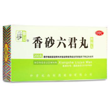 仲景香砂六君丸(浓缩丸)200丸