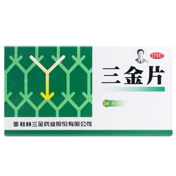 桂林三金片54片