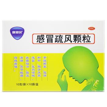 康恩贝感冒疏风颗粒(含糖型)10g*10袋