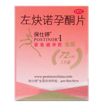 金裝左炔諾孕酮片1.5mg*1片