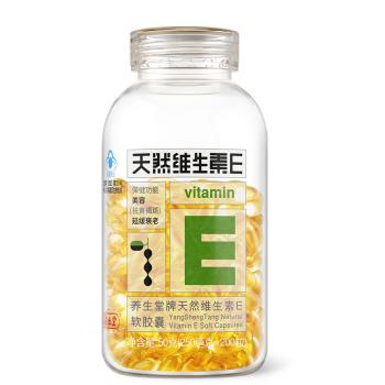 第2件半价】养生堂天然维生素E软胶囊250mg*200粒