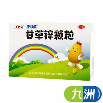 達因伊甘欣甘草鋅顆粒1.5g*10袋