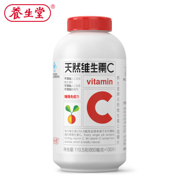 赠VB一瓶】养生堂天然维生素C咀嚼片0.85g*130粒