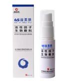 6s益美肤活性因子生物敷料20ml
