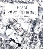 EVM 寡肽多效驻颜精华原液