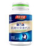 買2送1原品】湯臣倍健健力多氨糖軟骨素鈣片1.02g*180片