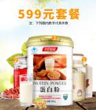599健康套餐 汤臣倍健蛋白粉 寿安堂西洋参片 中宁枸杞子