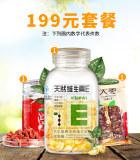 199健康套餐 寿安堂大枣 中宁枸杞子 养生堂天然维生素E软胶囊