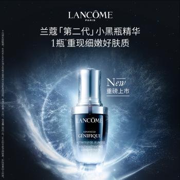 【美妆TOP】 Lancome兰蔻 全新精华肌底液 50ml 第二代小黑瓶 国行专柜 中文标签