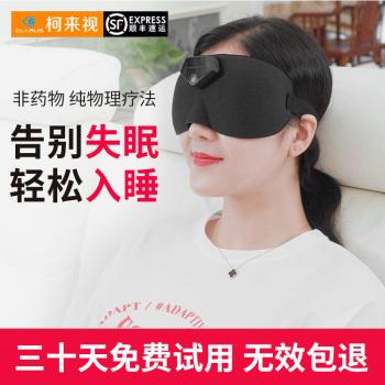 睡眠仪EY-A041