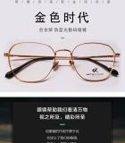 防蓝光数码眼镜 金色时代