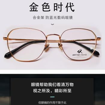 防藍光數碼眼鏡 金色時代
