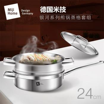 Miji 米技 银河系列24CM西式煎锅带蒸格套装MH-SS24-BC-TZ
