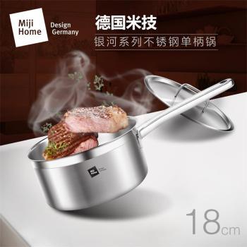 Miji 米技 銀河系列 18CM單柄鍋MH-SS18-CN
