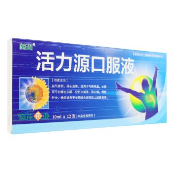 本月新品】葵花活力源口服液10ml*12支