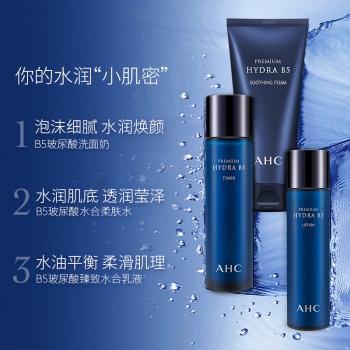 AHC爱和纯B5玻尿酸臻致水合套装(洁面+水+乳)