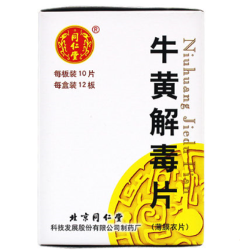 同仁堂牛黄解毒片0.27g*120片