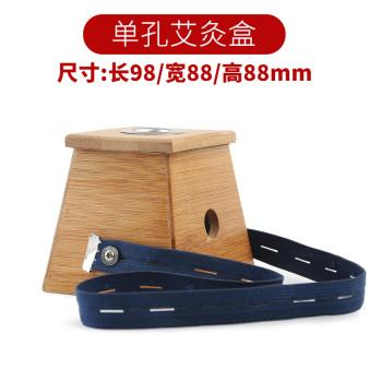 国医研艾灸盒竹制随身灸 多规格可选